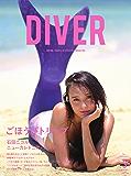 DIVER No.441 (2018-02-10) [雑誌]