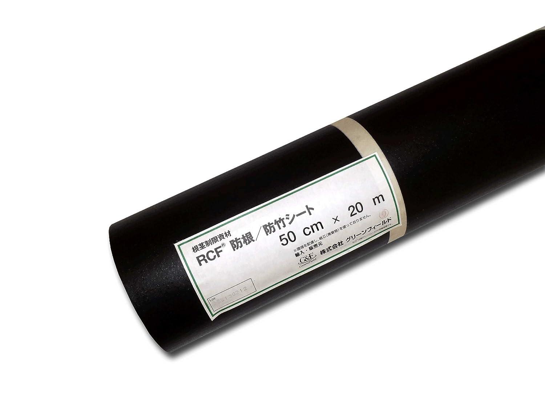 RCF® 防根防竹シート 50cm×20m B00BKVT1MQ