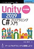 日本語版Unity 2019 C#プログラミング入門 (OnDeck Books(NextPublishing))