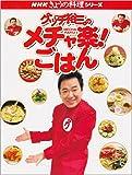 グッチ裕三のメチャ楽!ごはん (NHKきょうの料理シリーズ)
