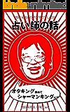 岡田斗司夫のブロマガでした話「占い師の話」