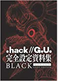 「.hack//G.U.」完全設定資料集 .hack//Archives_02 BLACK LIGHT EDITION
