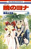 暁のヨナ 6 (花とゆめコミックス)