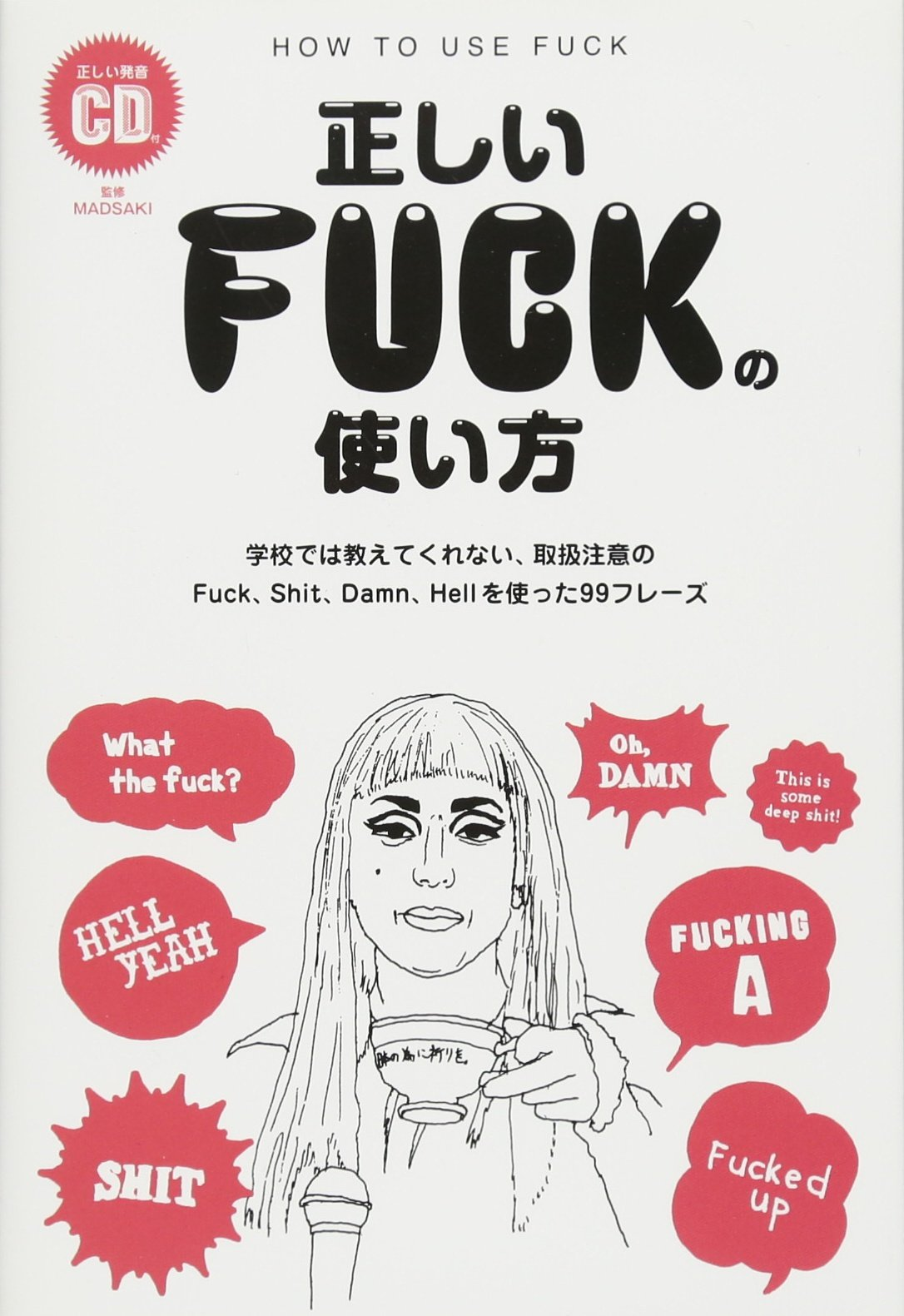 Proper use of FUCK (HOW-TO) - do not tell me at school, 99 phrases you use  Fuck handling of attention, Shit, Damn, the Hell (TWJ books)[JAPANESE  EDITION] ...