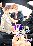 閻魔とお外で☆車内エッチ 閻魔のオシオキ (BL☆美少年ブック)