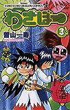 わざぼー(3) (てんとう虫コミックス)