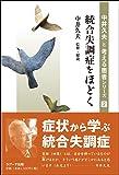 統合失調症をほどく (中井久夫と考える患者シリーズ2)