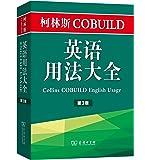 柯林斯COBUILD:英语用法大全(第3版)