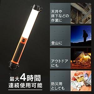 アイリスオーヤマ LEDワークライト スティック 充電式 LWS-300SB