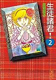 生徒諸君!(2) (デザートコミックス)