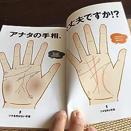 ツキを呼ぶ手相占い 雑誌 エイムックシリーズ Discover Japan編集部 語学 教育 Kindleストア Amazon
