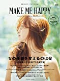 MAKE ME HAPPY vol.2 (扶桑社ムック)