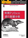 利用Python进行数据分析 (O'Reilly精品图书系列)