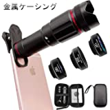 スマホレンズセット Faireach 18倍望遠レンズ 120°広角レンズ 180°魚眼レンズ 20倍マイクロレンズ 4in1セット 収納バッグ付き iphone/Android 多機種対応 全金属ケーシング 光学ズームレンズ 二重調整リンク 多層コーティング