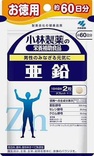 小林製薬の栄養補助食品亜鉛お徳用約60日分120粒