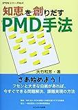知恵を創りだすPMD手法 (DTCNシリーズ)