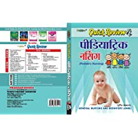 Quick Review Paediatric Nursing (Hindi) 3/e