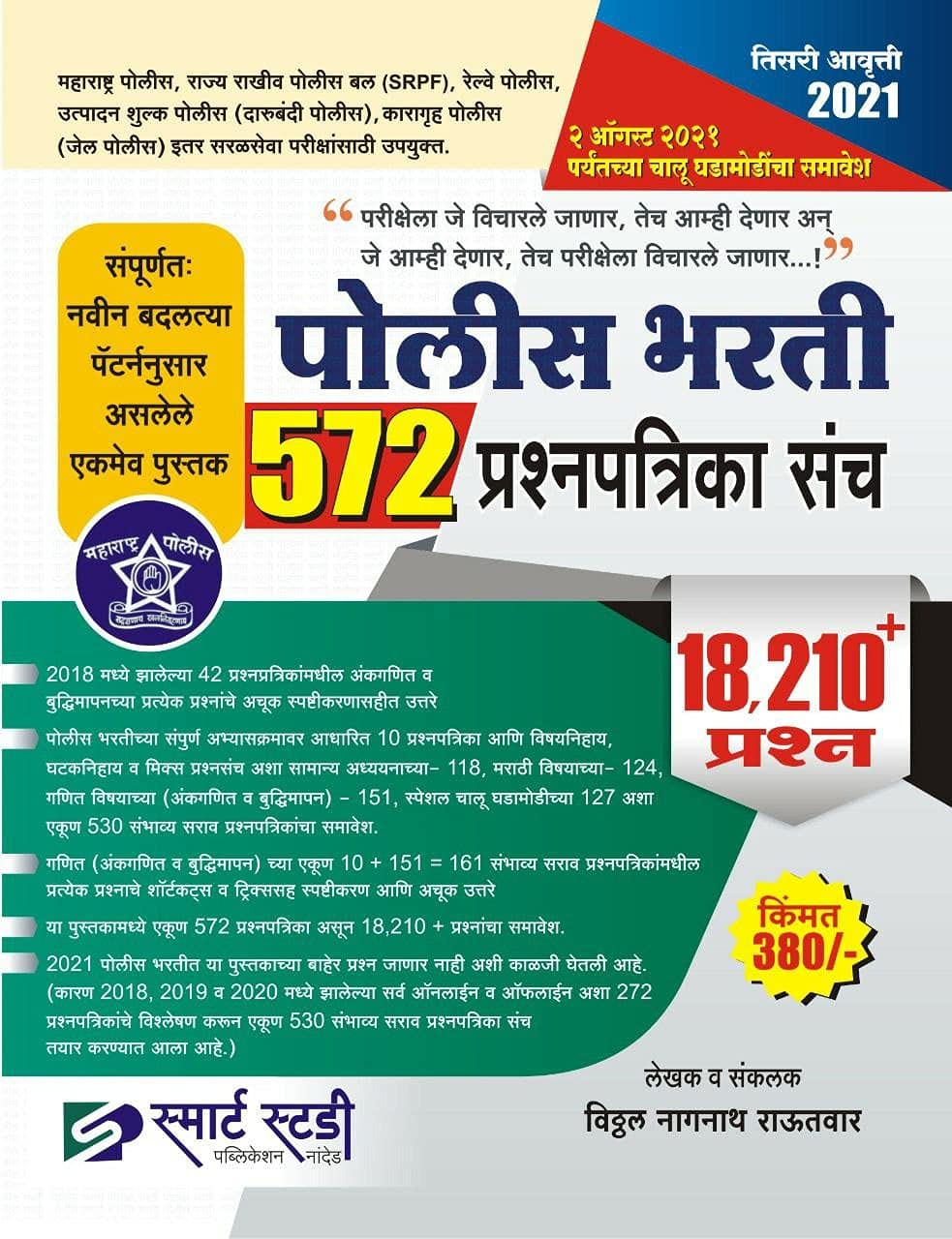 Smart Study Police Bharti 572 Prashnapatrika Sanch – 18,210+ Prashna Paperback – 6 August 2021