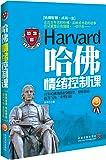 哈佛情绪控制课(畅销3版)