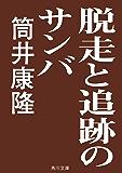 脱走と追跡のサンバ (角川文庫)