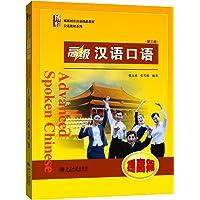 高级汉语口语(提高篇)(第三版)