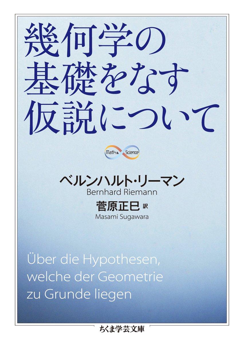 幾何学の基礎をなす仮説について (ちくま学芸文庫)   ベルンハルト ...