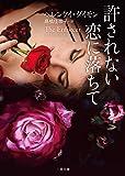 許されない恋に落ちて (二見文庫 ザ・ミステリ・コレクション(ロマンス・コレクション))