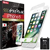 【iPhone8 ガラスフィルム ~ 強度No.1 (日本製)】 iPhone8 フィルム [ 約3倍の強度 ] [ 全面吸着タイプ (白縁)] [ 4D全面保護 ] OVER's ガラスザムライ (らくらくクリップ付き)
