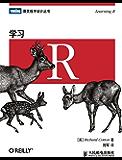 学习R (图灵程序设计丛书)