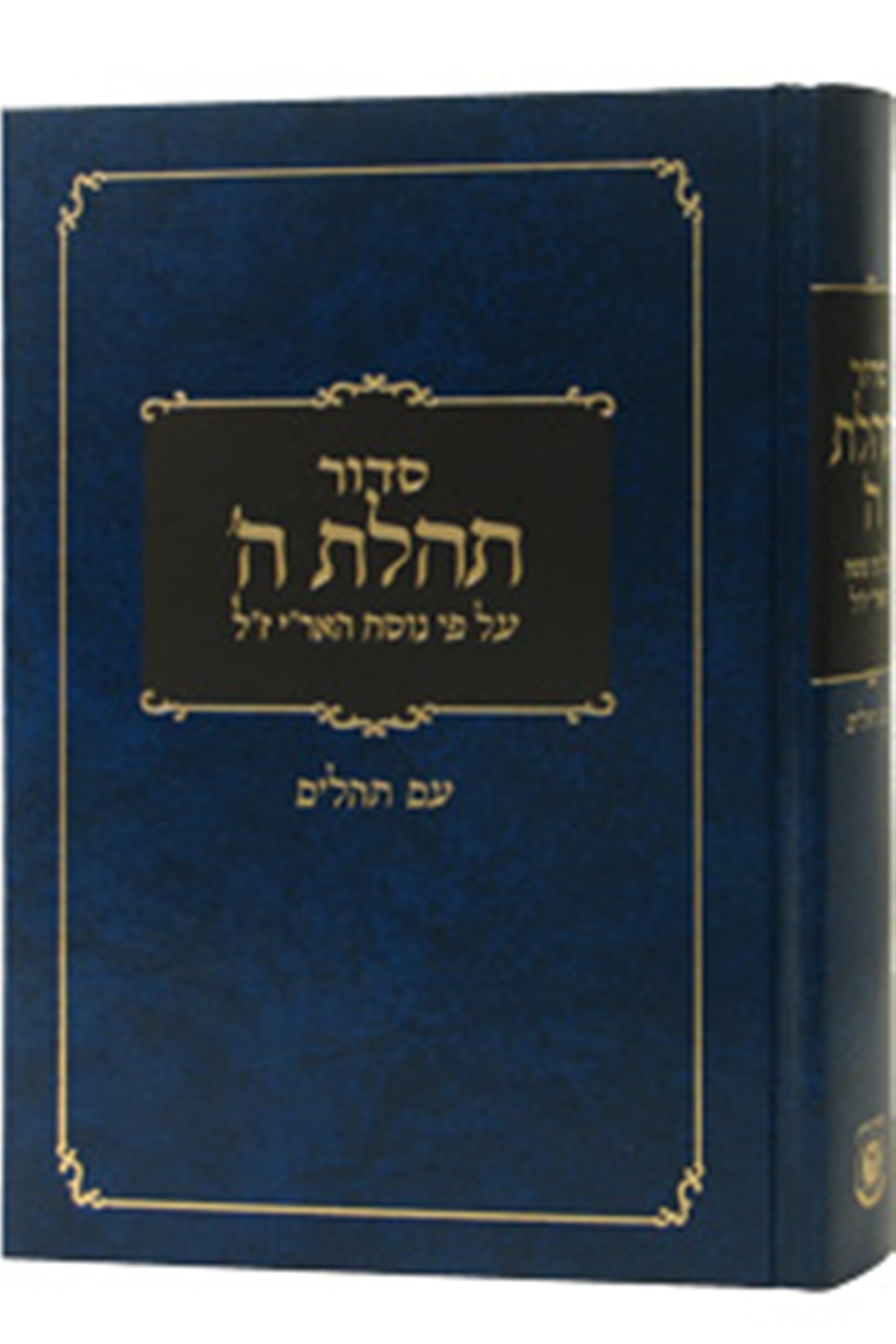 Siddur Tehillat Hashem With Tehillim, Newly Typeset (Hebrew Edition) ebook