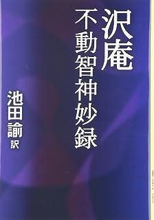 天狗芸術論・猫の妙術 全訳注 (...