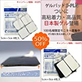 粘着ゲルパッド 日本製高品質ゲルシート使用 50%OFF
