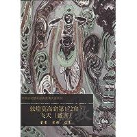 敦煌莫高窟第172窟飞天(盛唐)/中国古代壁画经典高清大图系列