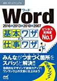 速効!ポケットマニュアル Word基本ワザ&仕事ワザ 2016&2013&2010&2007