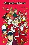 ぼくらのメリークリスマス (「ぼくら」シリーズ)