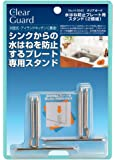 パール金属 クリアガード 水はね防止 プレート用 スタンド 2個組 【日本製】 H-5640