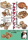 ジェフリーハメルマン氏によるアルチザンブレッド−手作りパン製法の真髄−(DVD付)