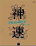 神速Photoshop[Webデザイン編] CC対応 (Web Professional Books)