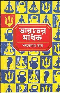 Bharater Sadhak Bengali Book