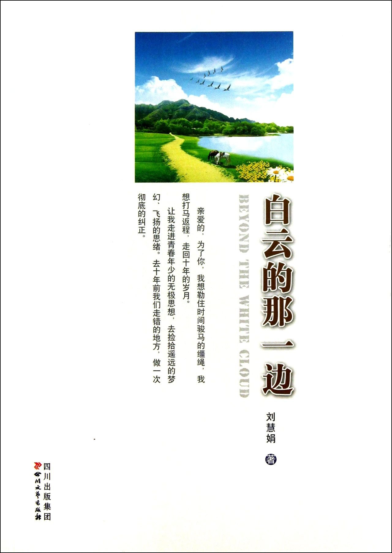 The Other Side of Clouds (Chinese Edition) pdf