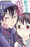 桐生先生は恋愛がわからない。(1) (フラワーコミックス)