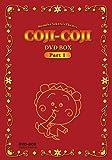 さくらももこ劇場 コジコジ DVD-BOX  デジタルリマスター版 Part1