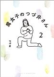 腐女子のつづ井さん2 (コミックエッセイ)