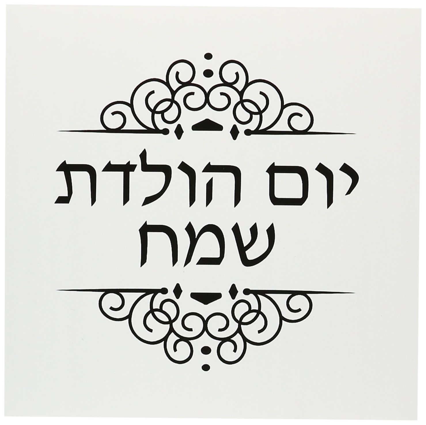 Amazon 3dRose Happy Birthday Written In Hebrew Writing Black And White Ivrit Text Greeting Cards Set Of 6 Gc 165033 1 Office Products