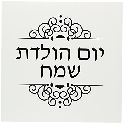 3dRose Happy Birthday Written In Hebrew Writing Black And White Ivrit Text Greeting Cards Set