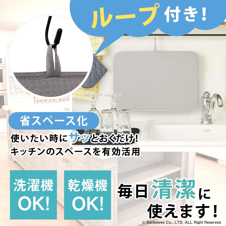 Amazon.co.jp: サンリーブス 水切りマット キッチン 食器乾燥マット ...
