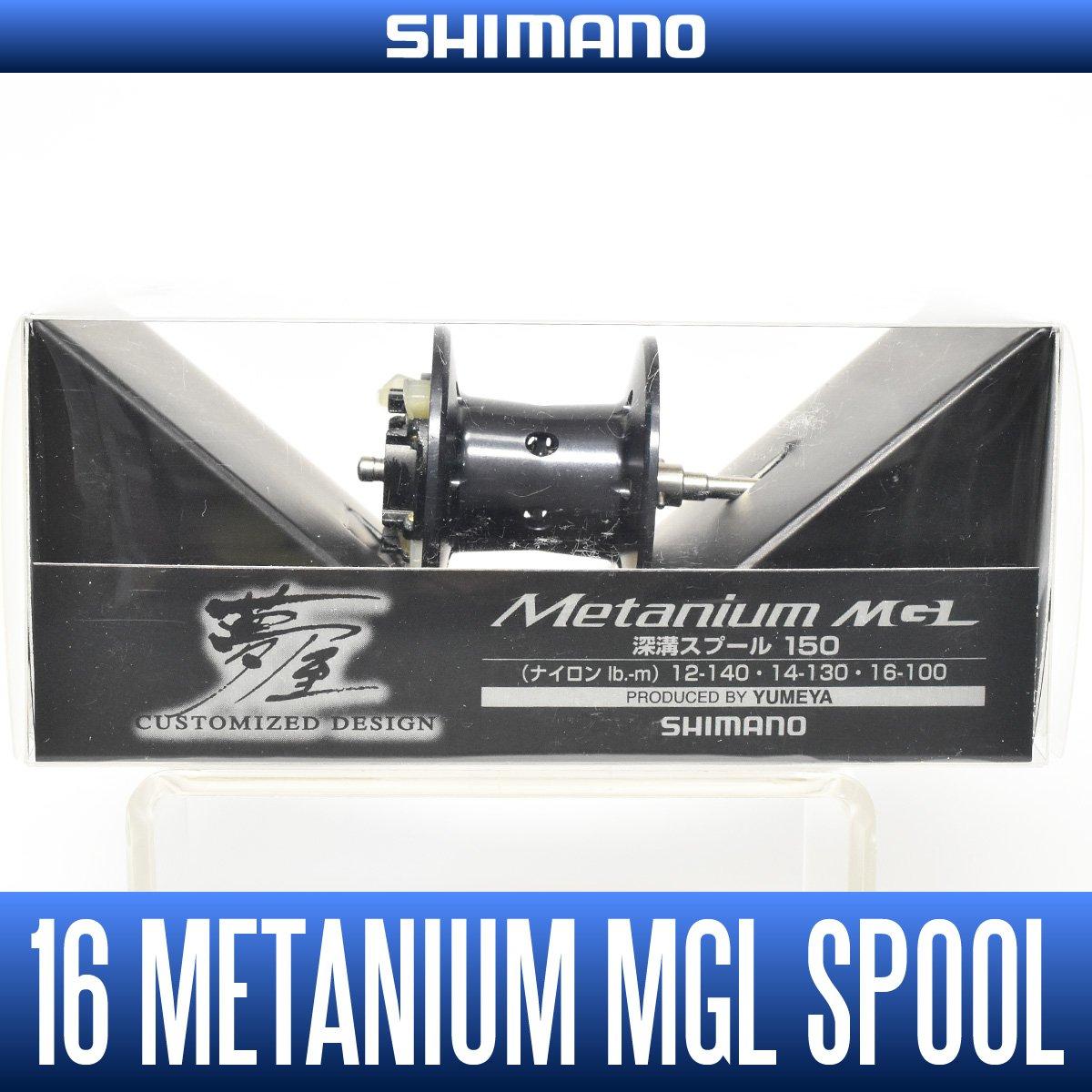 【シマノ純正】 夢屋 16メタニウムMGL用 深溝スプール   B01I1GENYS