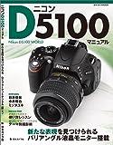 ニコンD5100マニュアル―Nikon D5100 WORLD (日本カメラMOOK)
