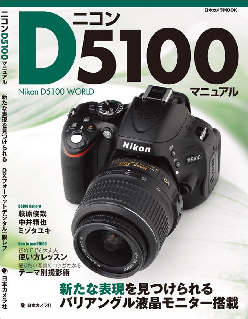 Nikon D5100 Manual-Nikon D5100 WORLD (Japan camera MOOK) (Japanese) Mook
