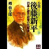 小説 後藤新平―行革と都市政策の先駆者 (人物文庫)